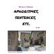 Aphorismes Cassagnoles