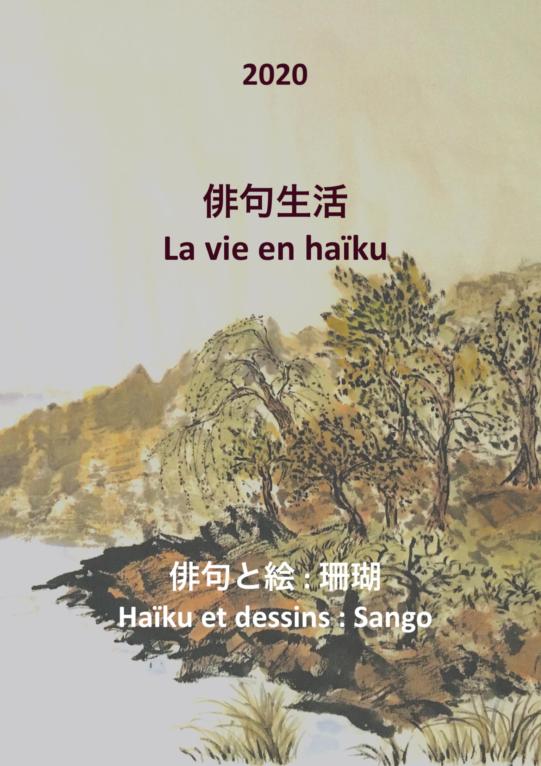 俳句生活 - La vie en haïku