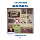 LE FOOTBALL DUNKERQUOIS (1904/05)