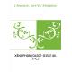 L'Anabase : livre VI / Xénophon