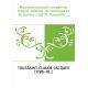 Nouveau manuel complet du maçon-plâtrier, du carreleur et du paveur / par M. Toussaint,...