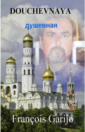 DOUCHEVNAYA