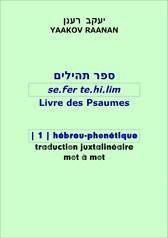 PSAUMES TEHILIM - LIVRE 1- HEB-PHON